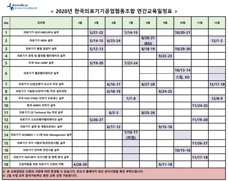 (최종)연간교육일정표_200526.png